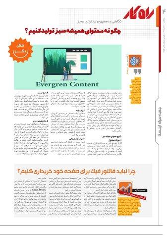 rahkar-KHAM-56.pdf - صفحه 4