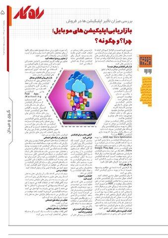 rahkar-KHAM-56.pdf - صفحه 5