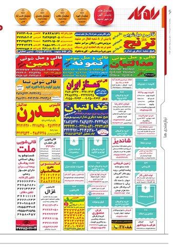 rahkar-KHAM-56.pdf - صفحه 6