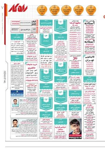rahkar-KHAM-56.pdf - صفحه 7