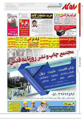 rahkar-KHAM-56.pdf - صفحه 8