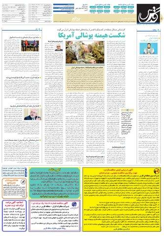 قدس.pdf - صفحه 8