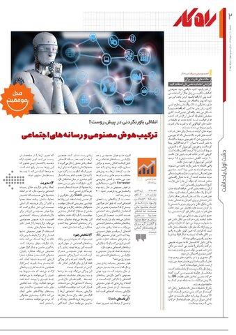 rahkar-KHAM-57.pdf - صفحه 2