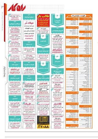 rahkar-KHAM-57.pdf - صفحه 3