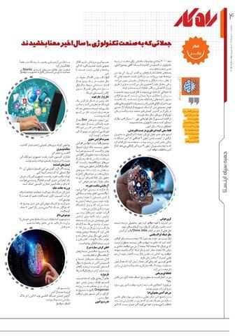 rahkar-KHAM-57.pdf - صفحه 4