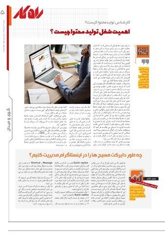 rahkar-KHAM-57.pdf - صفحه 5