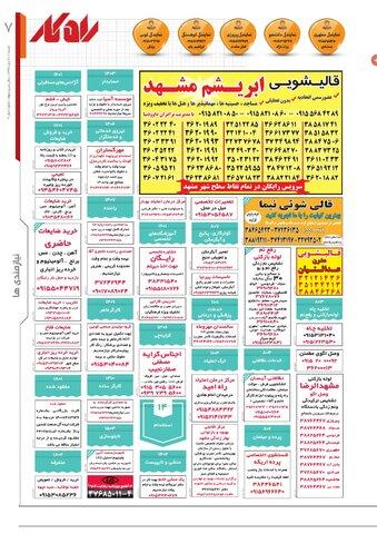 rahkar-KHAM-57.pdf - صفحه 7