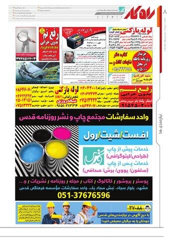 rahkar-KHAM-57.pdf - صفحه 8