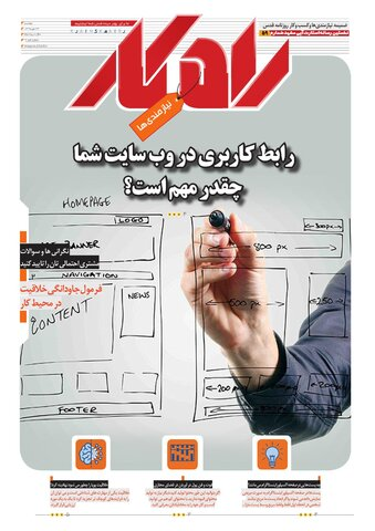 rahkar-KHAM-59.pdf - صفحه 1