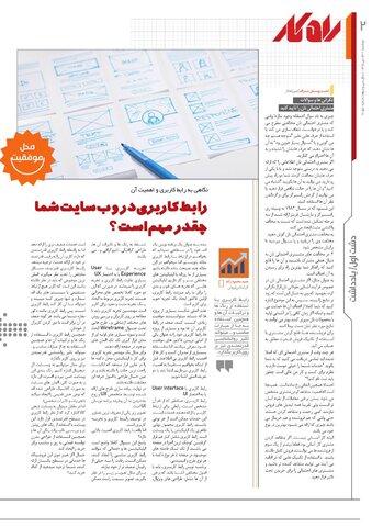 rahkar-KHAM-59.pdf - صفحه 2