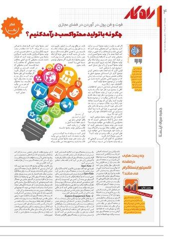 rahkar-KHAM-59.pdf - صفحه 4
