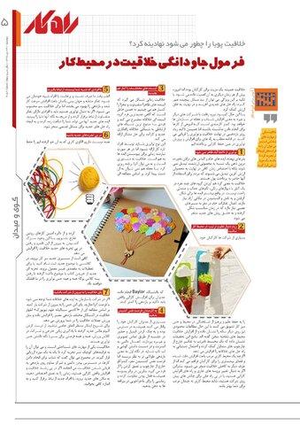 rahkar-KHAM-59.pdf - صفحه 5