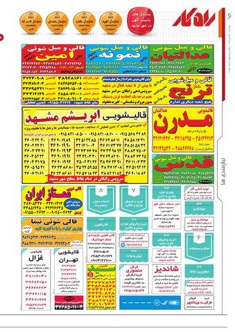 rahkar-KHAM-59.pdf - صفحه 6