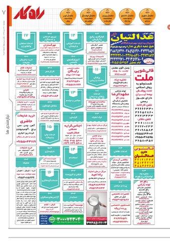 rahkar-KHAM-59.pdf - صفحه 7