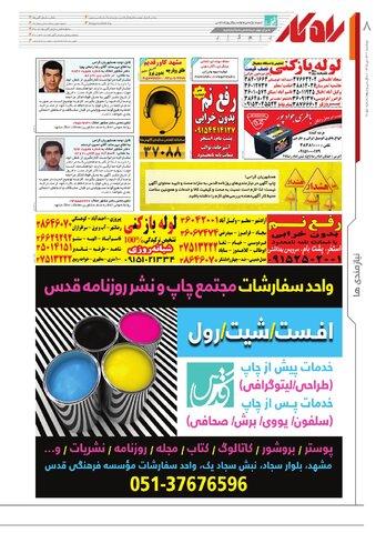 rahkar-KHAM-59.pdf - صفحه 8