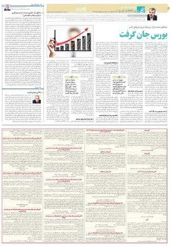 قدس.pdf - صفحه 6