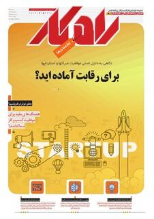 rahkar-KHAM-60.pdf - صفحه 1