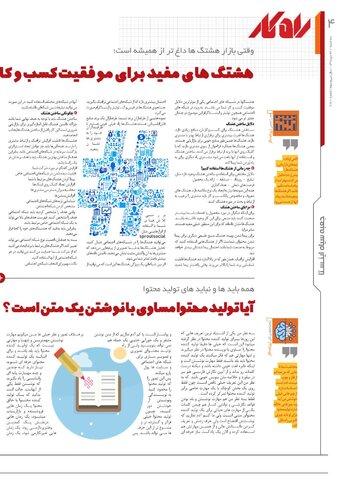 rahkar-KHAM-60.pdf - صفحه 4