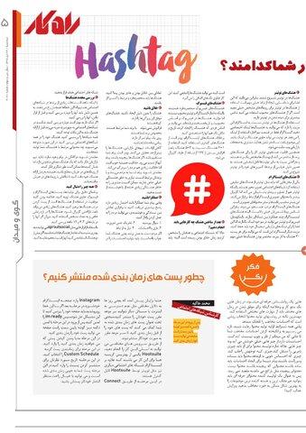 rahkar-KHAM-60.pdf - صفحه 5