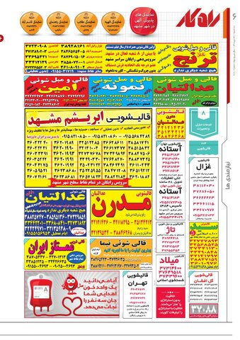 rahkar-KHAM-60.pdf - صفحه 6