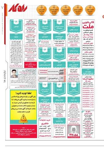 rahkar-KHAM-60.pdf - صفحه 7
