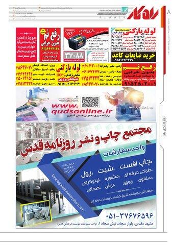 rahkar-KHAM-60.pdf - صفحه 8