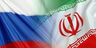 ایران وروسیه