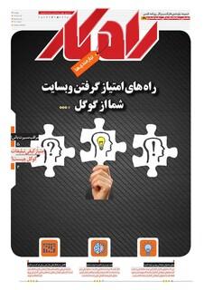 rahkar-KHAM-61.pdf - صفحه 1