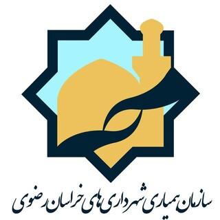 سازمان همیاری شهرداری