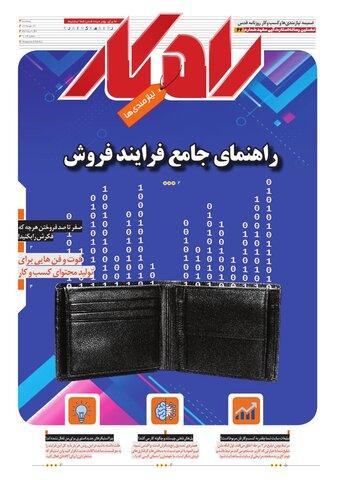 rahkar-KHAM-62.pdf - صفحه 1