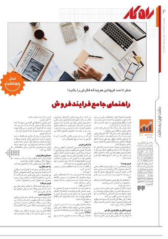 rahkar-KHAM-62.pdf - صفحه 2