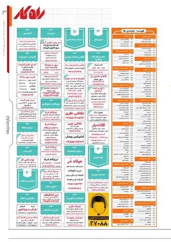 rahkar-KHAM-62.pdf - صفحه 3