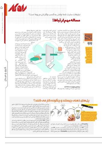 rahkar-KHAM-62.pdf - صفحه 5