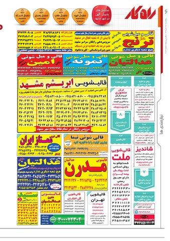 rahkar-KHAM-62.pdf - صفحه 6