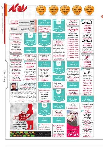 rahkar-KHAM-62.pdf - صفحه 7