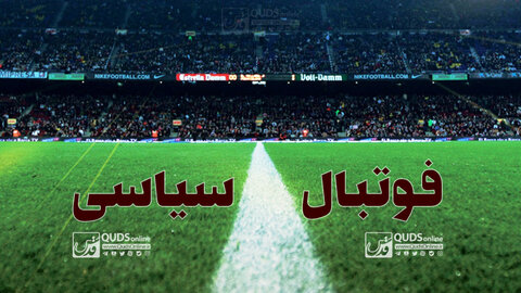 فوتبال سیاسی