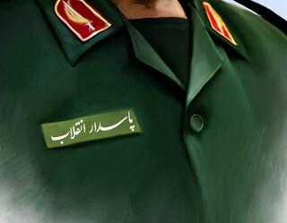 سپاه پاسداران - سپاه - سپاه انقلاب