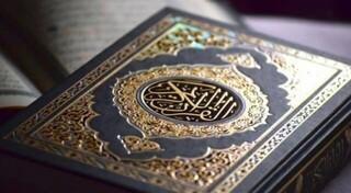 «قرآنیوم»