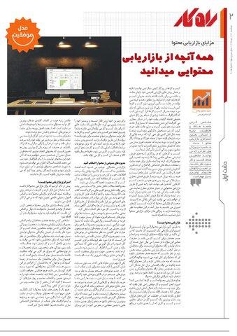 rahkar-KHAM-65.pdf - صفحه 2