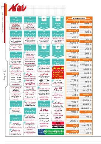 rahkar-KHAM-65.pdf - صفحه 3