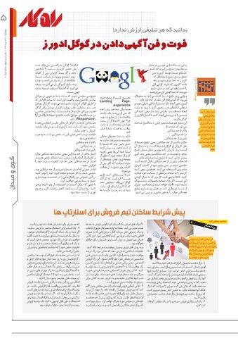 rahkar-KHAM-65.pdf - صفحه 5