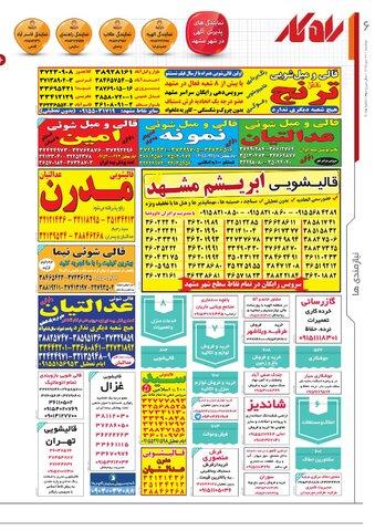 rahkar-KHAM-65.pdf - صفحه 6