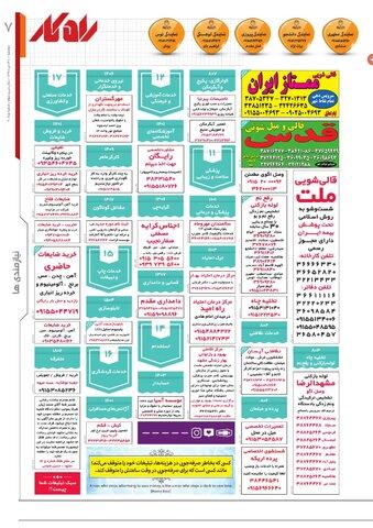 rahkar-KHAM-65.pdf - صفحه 7