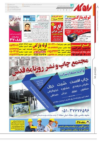 rahkar-KHAM-65.pdf - صفحه 8