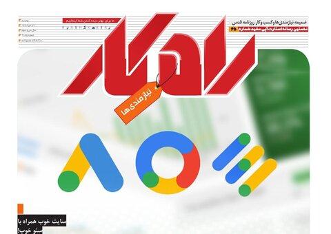 روزنامه، شماره rahkar-KHAM-65، 8 صفحه