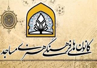 مدیر ستاد هماهنگی کانونهای فرهنگی و هنری خراسان رضوی