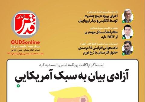 هفته نامه الکترونیکی قدس آنلاین/سه شنبه ۱ بهمن۱۳۹۸