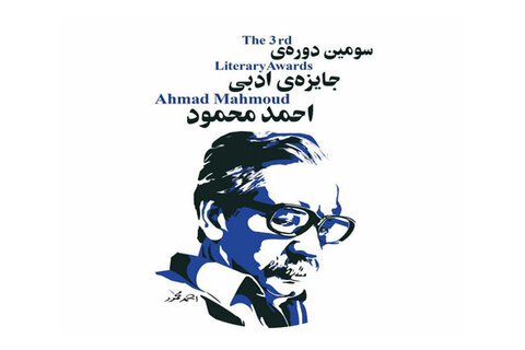 جایزه احمد محمود