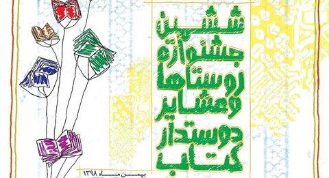 ششمین دوره جشنواره روستاها و عشایر دوستدار کتاب ایران