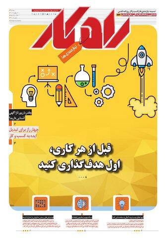 rahkar-KHAM-76.pdf - صفحه 1